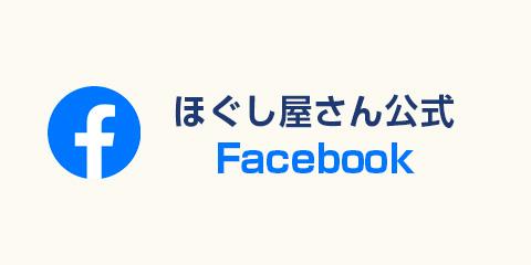 ほぐし屋さん公式 Facebookページ