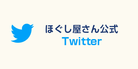 ほぐし屋さん公式 Twitterページ